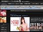 無料動画サンプル見放題は、各人気提携サイトの無料サンプルが自動的に更新され、常に最新のものが表示されます。人気ジャンル別でソートしたり、各サンプルをアーカイブとして表示することも可能です。宣伝の幅が広がる素材です。